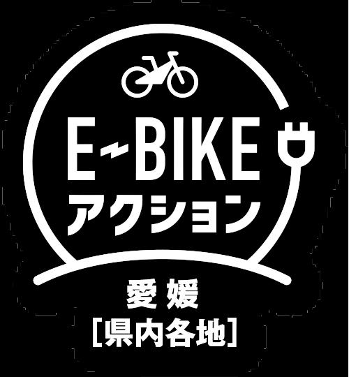 E-BIKEアクション 愛媛[県内各地]