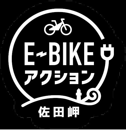 E-BIKEアクション 佐田岬