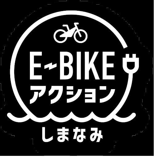 E-BIKEアクションしまなみ