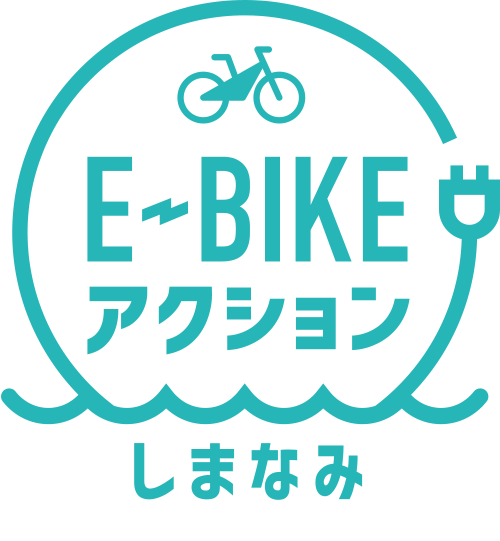 E-BIKEアクション しまなみ