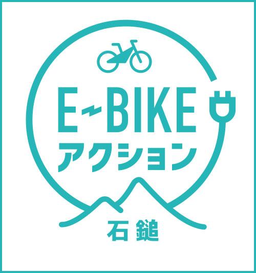 E-BIKEアクション 石鎚