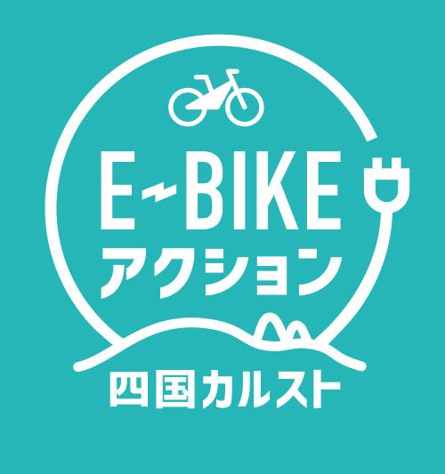 E-BIKEアクション 四国カルスト
