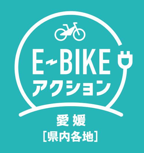 E-BIKEアクション 愛媛