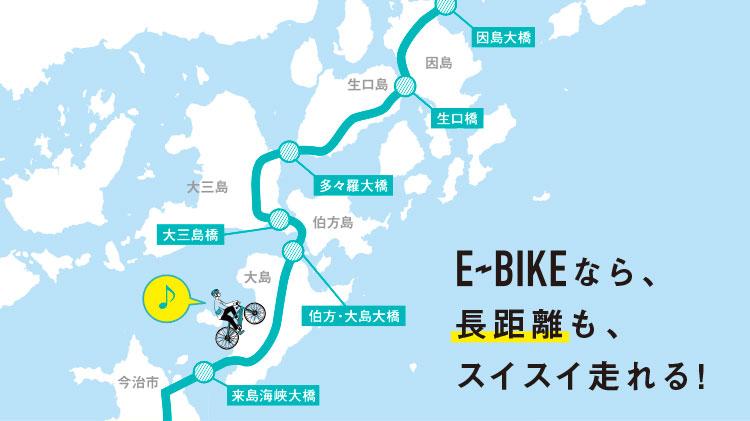 E-BIKEなら、長距離も、スイスイ走れる!